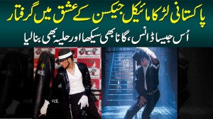 Michael Jackson Jesa Getup, Song And Dance Karne Wala Pakistani Boy