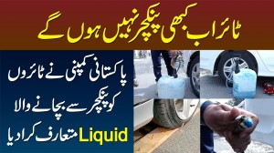 Tyre Ab Puncture Nahi Honge - Tyres Ko Puncture Se Bachane Wala Liquid Introduce Kara Dia Gaya