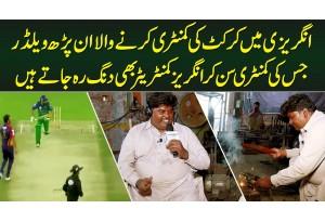 English Me Cricket Ki Commentary Kar Ke Sab Ko Heran Karne Wala Uneducated Welder