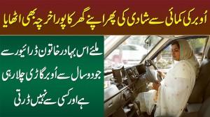 Uber Ki Kamai Se Shadi Ki, Ghar Ka Kharcha Uthaya - Woman Drive Jo 2 Sal Se Uber Chala Rahi Hain