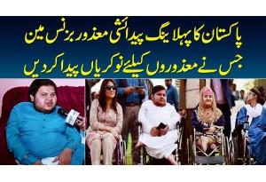 Pakistan Ka 1st Young Disabled Businessman - Jisne Mazooron Ke Liye Nokrian Paida Kar Di