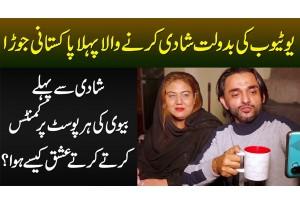 Youtube Ke Through Shadi Karne Wala 1st Pakistani Couple - Biwi Ki Har Post Per Comment Karta Tha