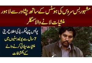 Buss Hostess Ke Sath Peshawar Se Lahore Drugs Lane Wala - Police Pese Lekar Raid Ka Inform Karti Thi