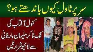 Sar Pe Towel Kiun Bandhtay Ho? - Kanwal Aftab Ki Tiktoker Suleman Marfani Se Sharartain