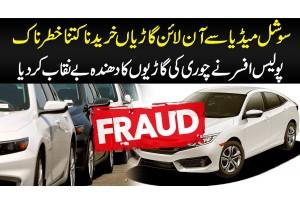 Social Media Per Online Garian Khareedna Kitna Khatarnak Hai? - Police Ne Dhanda Be Naqab Kar Dia