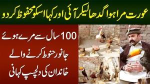 100 Saal Se Bejaan Janwar Hanoot Karne Wala Khandan - Pakistani Taxidermist Interview