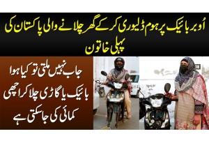 Uber Bike Per Home Delivery Kar Ke Ghar Chalane Wali Pehli Pakistani Woman