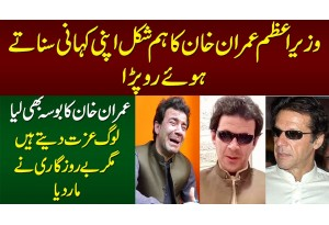 PM Imran Khan Ka Humshakal Apni Kahani Suna Kar Ro Para - Berozgari Ne Maar Dia