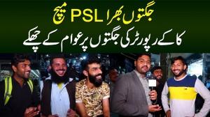 Jugton Bhara PSL Match - Kaka Reporter Ki Jugton Per Public Sixers