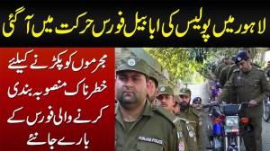 Lahore Me Ababeel Force Action Me Aa Gayi - Mujrimo Ko Pakarne Ke Liye Kya Planning Karti Hai?