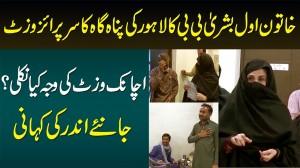 First Lady Bushra Bibi Ka Lahore Ki Panah Gah Ka Surprise Visit - Andar Ki Kahani Janiye