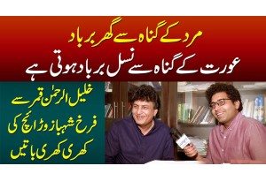 Mard Ke Guna Se Ghar Barbad Aurat Ke Guna Se Nasal Barbad - Exclusive Interview Of Khalil Ur Rehman