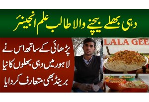 Dahi Bhallay Wala Engineer Student - Lahore Me Dahi Bhallay Ka New Brand Bhi Introduce Kara Dia