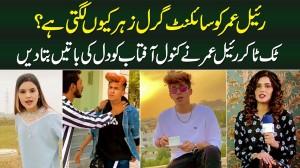 Real Umer Ko Silent Girl Zehar Kiun Lagti Hai? - Tiktoker Real Umer Ne Kanawl Aftab Ko Sab Bata Dia