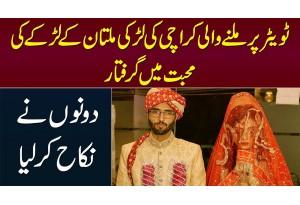 Twitter Per Milne Wali Karachi Ki Girl Multan Ke Boy Ki Muhabbat Me Giraftar - Dono Ne Nikah Kar Lia