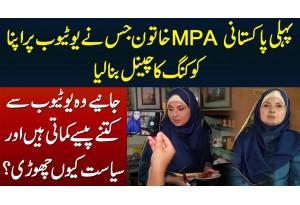 1st Pakistani Woman MPA Jo Apne Youtube Channel Per Tasty Khane Pakati Aur Beauty Tips Batati Hain