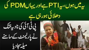 Ye Mein Hun Ye PTI Hai Aur Yahan PDM Ki Dhulayi Ho Rahi Hai - Nadia Khattak Ne Mela Saja Dia