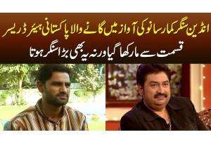 Kumar Sanu Ki Awaz Me Gaane Wala Pakistani Hair Dresser - Qismat Maar Gayi Warna Ye Bhi Singer Hota