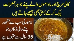 Kali Mirch Or BadamoWale Chanay Ki 35 Sal Purani Famous Lahori Shop Jiske Chanay Dubai Bhi Jate Hain