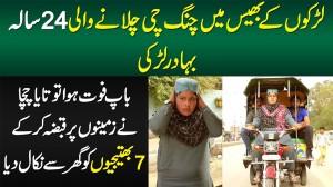 Boy Ban Ker Chingchi Rickshaw Chalane Wali Girl - Baap Faut Hua To Taya Chacha Ne Ghar Se Nikal Dia