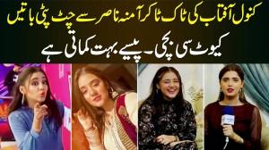 Kanwal Aftab Ki Tiktoker Amina Nasir Se Chat Pati Batain - Cute Si Girl, Pese Bohat Kamati Hai
