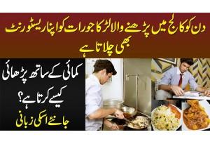 Subah College Aur Raat Ko Apna Restaurant Run Karne Wala Student - Dono Ek Sath Kese Karta Hai?