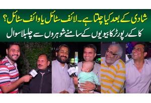 Shadi Ke Baad Kya Chalta Hai, Life Style Ya Wife Style? - Kaka Reporter Ka Shohron Se Chulbula Sawal