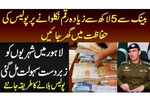 Bank Se 5 Lakh Se Ziada Transaction Per Police Protection Hasil Karain - Zabardast Sahulat Mil Gayi