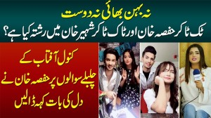 Na Behan Bhai Na Friend - Tiktoker Hafsa Khan Aur Shaheer Khan Me Kya Rishta Hai?
