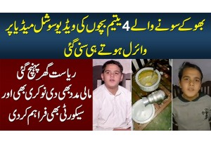 4 Yateem Brother Ki Video Viral Hote Hi Suni Gayi - Govt Ne Job, Security Di & Financial Help Bhi Ki