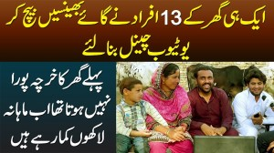 Ek Hi Ghar Ke 13 Afrad Ne Gaye Bhains Bhaich Kar Youtube Channel Bana Liye Or Lakhon Kamane Lagay