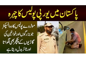 Police Oficer Jo Bazurg Afrad Or Khawateen Ki Garion Ke Puncture Lagata & Tyre Bhi Change Karta Hai