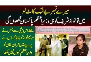 Mere Marks Kaat Lo, Me Tou Nawaz Sharif Ko Hi PM Pakistan Likhun Gi