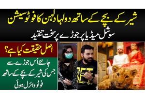 Lion Ke Sath Dulha Dulhan Ka Photoshoot Karne Wale Couple Per Sakht Tanqeed - Haqiqat Janiye