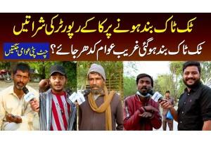 Tiktok Ban Ho Gayi, Ghareeb Wam Kahan Jaye? - Tiktok Ban Hone Par Kaka Reporter Ki Sharartain