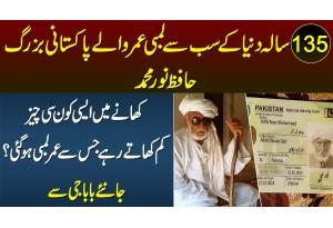 135 Sala Duniya Ke Sab Se Lambi Umr Wale Pakistani Bazurg Hafiz Noor Muhammad Se Miliye