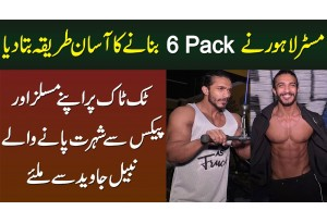 6 Packs Kese Bante Hain? - Tiktok Ke Famous Bodybuilder & Mr. Lahore Nabeel Javed Ne Tariqa Bata Dia