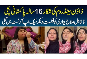 Rida Zahra - Down Syndrome Ki Shikar 16 Sala Bachi Makeup Artist Ban Gayi