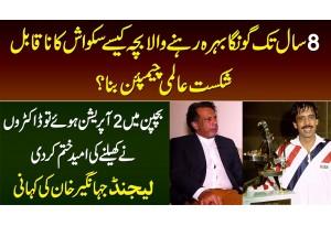 Story Of Jahangir Khan - 8 Sal Tak Goonga Behra Rehne Wala Bacha Squash Ka World Champion Kese Bana?