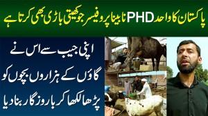 Pakistan Ka Wo Blind PHD Professor Jo Kheti Bari Bhi Karta Hai