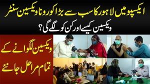 EXPO Center Main Lahore Ka Sabse Bara Corona Vaccine Center - Vaccine Kese Aur Kisko Lagay Gi?