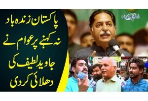 Pakistan Zindabad Na Kehne Par Awam Ne Javed Latif Ki Dhulai Kar Di