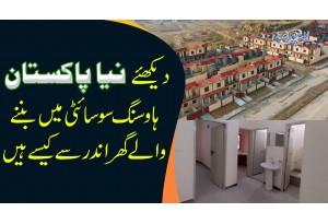 Naya Pakistan Housing Society Me Banne Wale Ghar Andar Se Kese Hain? Dekhiye Shandaar Ghar Or Info.