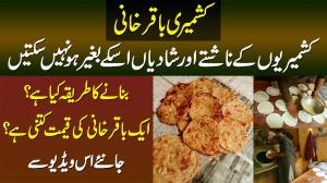 Kashmiri Baqar Khani - Jiske Baghair Nashta Mukammal Nahi - Ye Kese Banti Hain? Qimat Kya Hai?