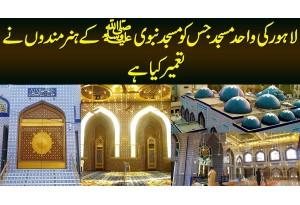 Lahore Ki Wo Masjid Jis Ko Masjid E Nabvi Ke Hunar Mandon Ne Tameer Kia Hai