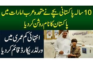 10 Sala Pakistani Boy Ne UAE Me World Record Bana Kar Pakistan Ka Naam Roshan Kar Dia