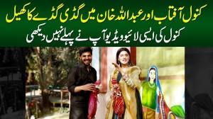 Kanwal Aftab Aur Abdullah Khan Me Gudda Guddi Ka Khel - Aisi Live Video Apne Pehle Nahi Dekhi
