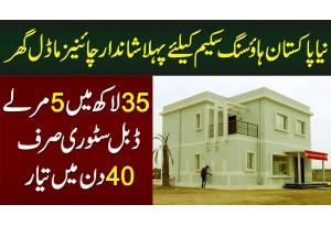 Naya Pakistan Housing Scheme Ke Liye 1st Chinese Model House - 35 Lakh Me 5 Marla Double Story