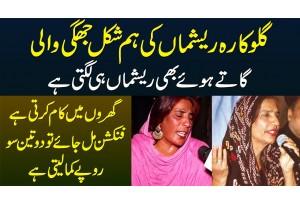 Singer Reshma Ki Copy Gate Huwe Reshma Jesi Lagti Hai - Jhuggi Me Rehti Aur Gharon Me Kam Karti Hai