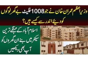 PM Imran Khan Ne Be Ghar Afrad Ko Jo 1008 Flats Diye Wo Andar Se Kese Hain?